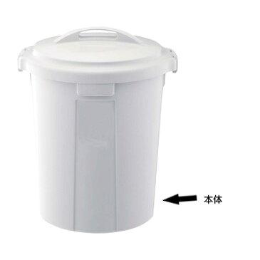ゴミ箱 RISU(リス) ベルク 丸型ペール [フタ別売り] ごみばこ ごみ箱 60N 本体 60L <グレー>