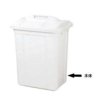 ゴミ箱 トンボ エコペール 角型 EC-120 本体 615×440×775mm [フタ別売り] ごみばこ ごみ箱