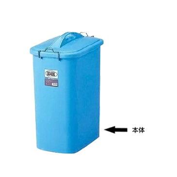 ゴミ箱 GK 長角型ペール 40K 本体 284×416×H562mm [フタ別売り] ごみばこ ごみ箱