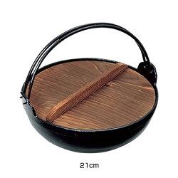 アルミ電磁用いろり鍋21cm【アドキッチン】