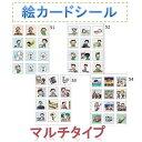 アドプラス 絵カードシール マルチタイプ(絵柄12種12枚)