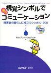 視覚シンボルで楽々コミュニケーション障害者の暮らしに役立つシンボル1000CD-ROM付き