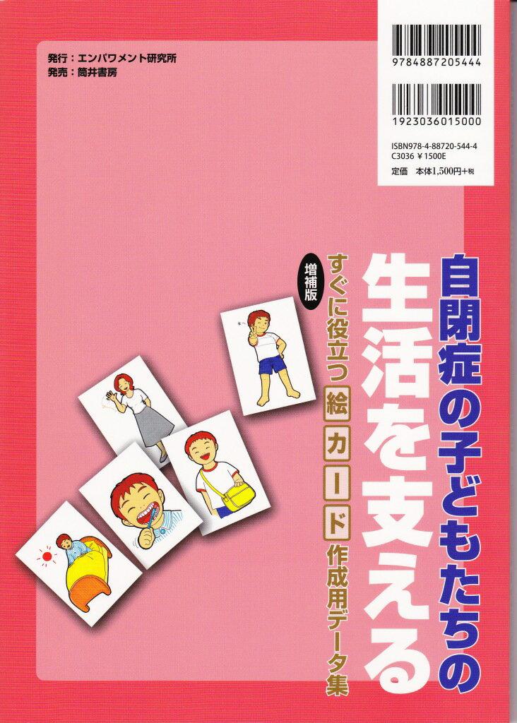 カード 生活カード : 自閉症の子どもたちの生活を ...