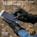 【期間限定ポイント10倍】4タイプ 手袋
