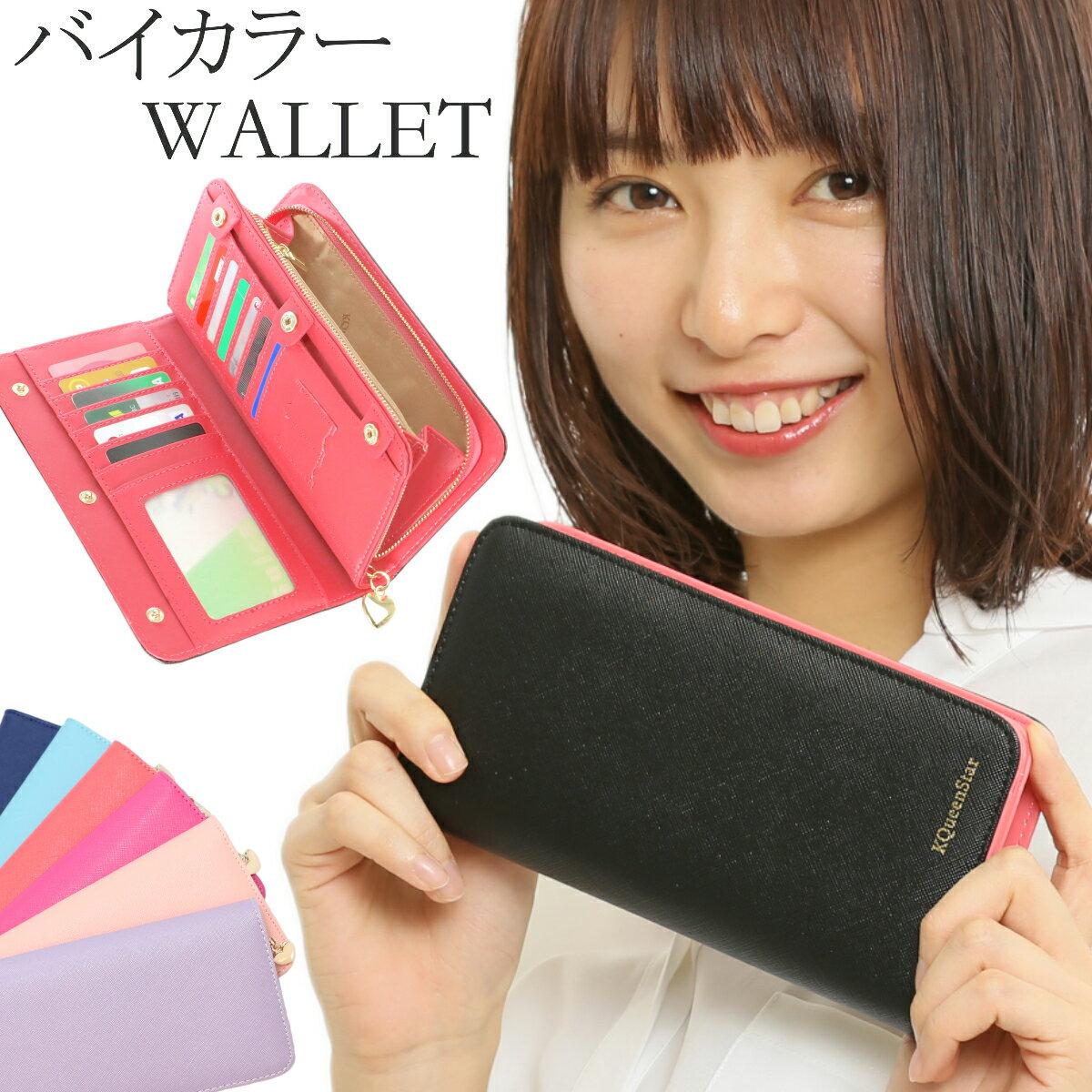 製品保証3ヶ月付 バイカラー 大容量 ラウンドジップ 長財布 レディース 可愛い かわいい 財布 小銭入れあり カード入れ シンプル 二つ折りさいふ サイフ スマホ iphone wallet ロング 送料無料 ギフト おしゃれ ギフト ブランド プレゼント