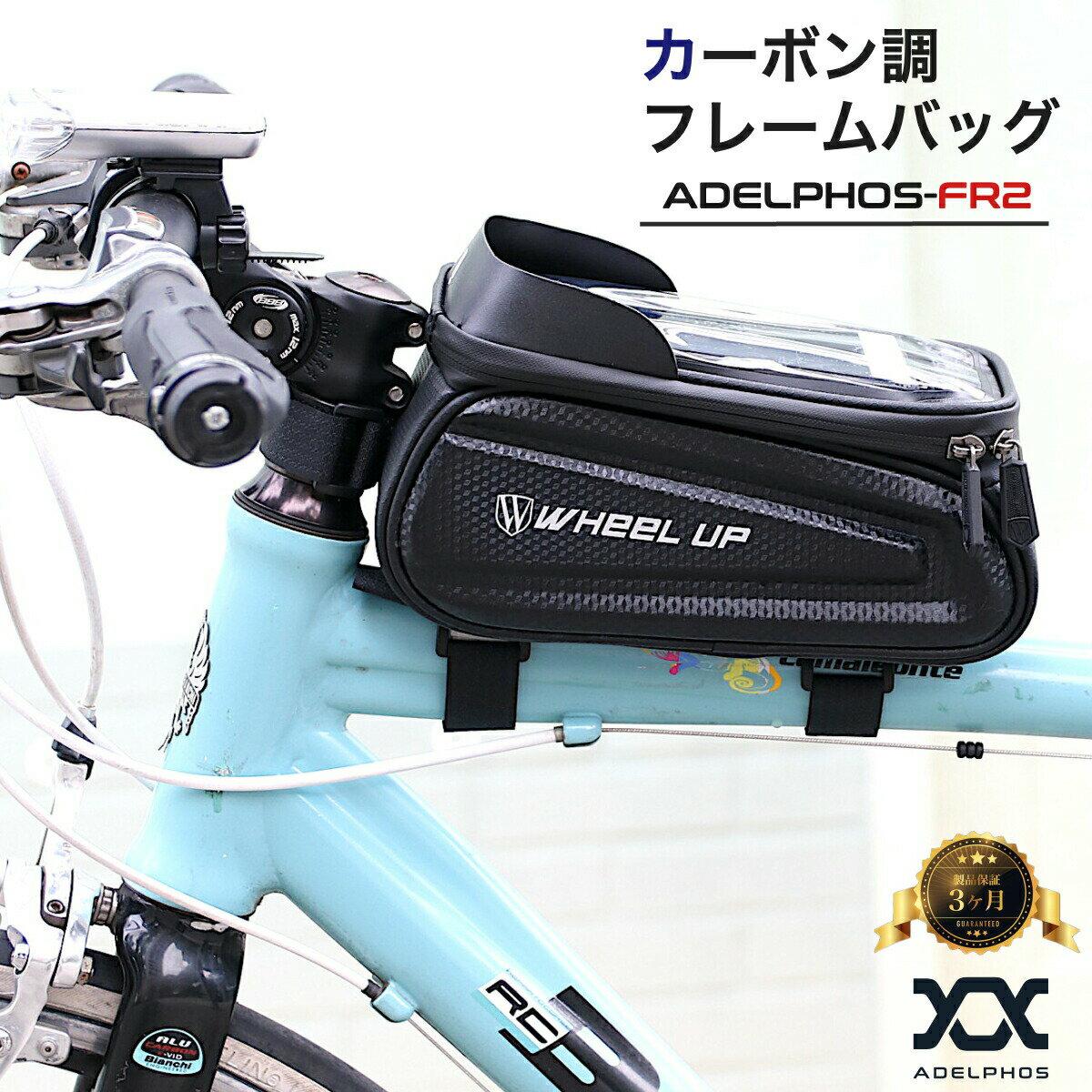 自転車用アクセサリー, アクセサリーホルダー 5 ADELPHOS-FR2