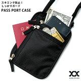 パスポートケース 首下げ 軽量 スキミング防止 パスポート ポーチ 航空券 チケット カード カード入れ パスケース トラベルケース トラベル 旅行 首掛け 首かけ ウォレット ポーチ 貴重品 海外旅行 出張