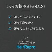 【スカルプシャンプー】アデランスヘアリプロ薬用スカルプシャンプー(育毛シャンプー)男性用_img03