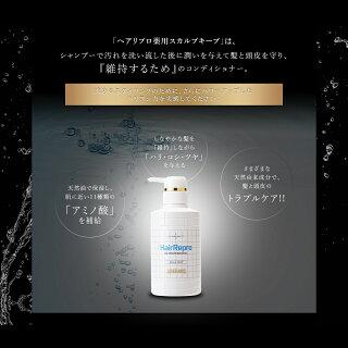 【スカルプトリートメント】アデランスヘアリプロ薬用スカルプキープ《医薬部外品》(育毛コンディショナー)スカルプシャンプーと合わせて使用_img02