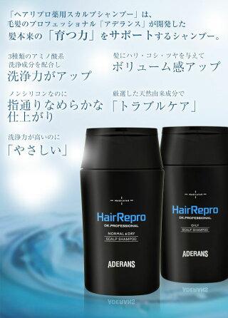 シャンプー男性用スカルプ200ml育毛薬用ヘアケアシャンプーメンズ薄毛脱毛ヘアリプロアデランス