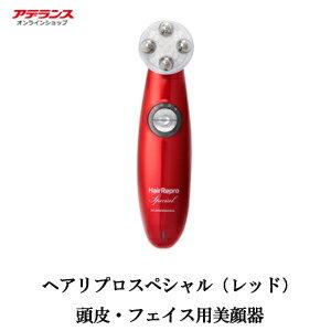 【頭皮・フェイス用美顔器】アデランスヘアリプロスペシャル(レッド)LED照射機