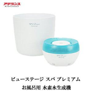 ビューステージスパプレミアム(お風呂用水素水生成機)