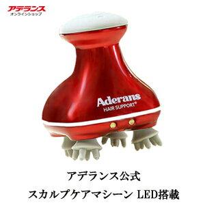 【送料無料】アデランス公式公式バスタイムエステ【スパニスト】日本の毛髪科学を牽引してきた、アデランスが開発した、スカルプケアマシーン!LED搭載スピード2段階バイブレーション機能あす楽