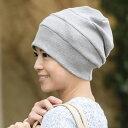 【医療用帽子】アデランス 脱毛時用帽子 段々ワッチ(グレイ)(ゴム入り)抗がん剤治療の脱毛時用 _