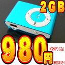 2GBメモリ充電池内蔵 税抜き980円クリップタイプMP3プレーヤー
