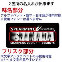 【メール便送料無料】名入れ可能なオリジナルフリスクケース
