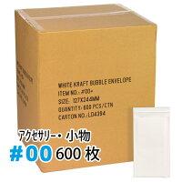 【送料無料】クッション封筒1箱300枚入り@13.33円#00(MO・MD・FDサイズ)【あす楽対応】