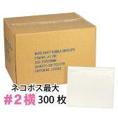 【送料無料(一部地域を除く)】クッション封筒1箱300枚入り #2 横(B5サイズ)【あす楽対応】