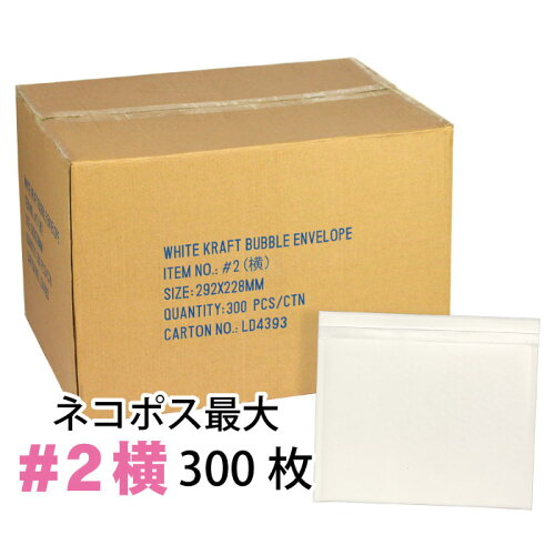 クッション封筒1箱300枚入り #2 横(B5サイズ)