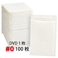 クッション封筒100枚セット@24円#0(CD・VHSサイズ)クッション付き封筒緩衝材付きエアキャップ付きウィンバッグポップエコ