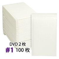 クッション封筒100枚セット@26円#1(DVDサイズ)クッション付き封筒緩衝材付きエアキャップ付きウィンバッグポップエコ