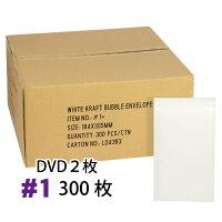【送料無料】クッション封筒1箱200枚入り@19.9円#1(2枚組DVD等)【あす楽対応】