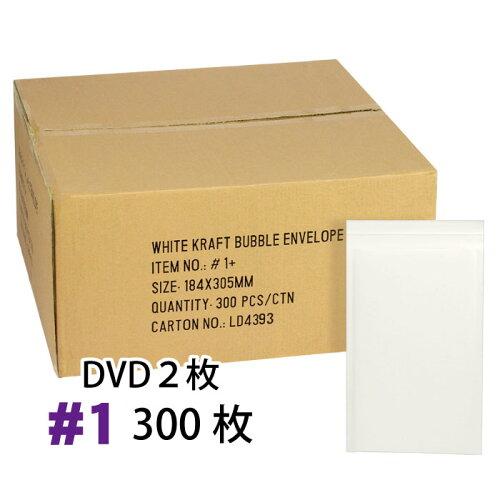 クッション封筒1箱300枚入り #1 (DVDトールケース2枚サイズ) 【あす...