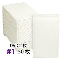 クッション封筒50枚セット@34円#1(DVDサイズ)クッション付き封筒プチプチ付きエアキャップ付きウィンバッグポップエコ