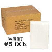 クッション封筒1箱100枚入り@54.6円#5(A4サイズ)