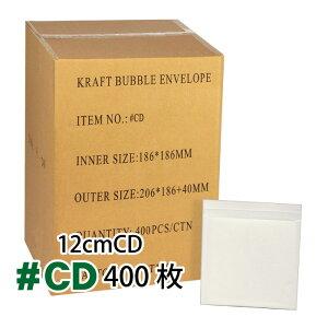 【送料無料(一部地域を除く)】クッション封筒1箱400枚入り @12.45円 #CD (CD用サイズ)