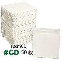 クッション封筒50枚セット@28円#CD(CDサイズ)クッション付き封筒緩衝材付きエアキャップ付きウィンバッグポップエコ