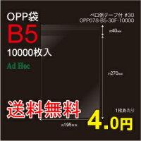 OPP袋画像