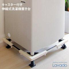 キャスター付 洗濯機置き台