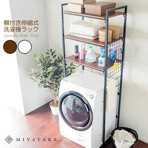 【ポイント5倍】【送料無料】北欧風伸縮ランドリーラック Rizo(リソ)【洗濯機ラック】ランド…