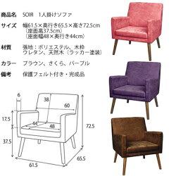 椅子オットマンセット