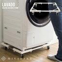 【代引可】洗濯機置き台 Lavado(ラバード) 幅44〜70×奥行き44〜70×高さ10cm AB ...