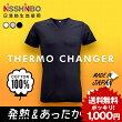 (ジュエル)Jewel発熱サーモチェンジャー半袖VネックTシャツ日本製日清紡綿100%