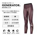 25%OFF【メール便(15)】 (シーダブルエックス)CW-X Womens GENERATOR ジェネレーターモデル2.0 スポーツタイツ ロング レディース HZY399 ADIEU 2