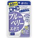 DHC ブルーベリーエキス60日分 120粒(37.2g)