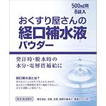 高津久本店 おくすり屋さんの経口補水液パウダー10g×8包