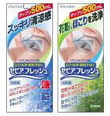 【第3類医薬品】セピアフレッシュ500mL<資生堂薬品>目の洗浄・眼病予防に!