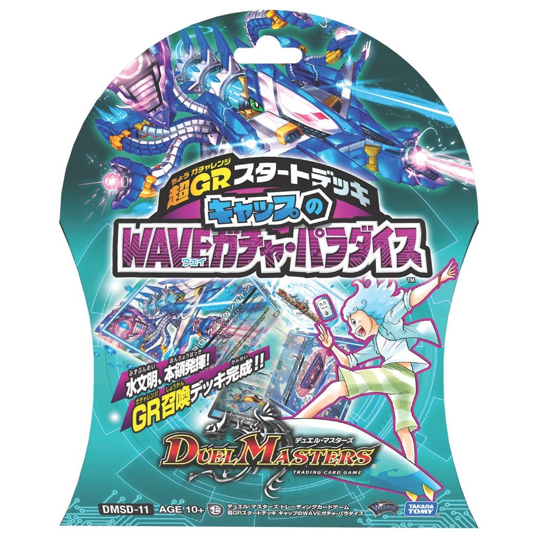 ファミリートイ・ゲーム, カードゲーム  DMSD-11GR WAVE