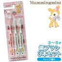 ハミングミント 歯ブラシ 3本セット キャップ1個付 キッズ Hummingmint サンリオ キャラクター 子ども用 サニタリーグッズ TB5T 【RCP】