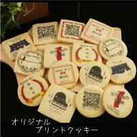 【プリントクッキー】オリジナルプリントクッキー企業ノベルティイベント記念