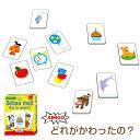 楽しい 暇つぶし アミーゴ社 AMIGO どれがかわったの? 間違い探し ゲーム テーブルゲーム カードゲーム 紙製カード AM20795 4歳から 子供 おもちゃ ギフト プレゼント メール便可 知育玩具 脳トレ 認知症予防