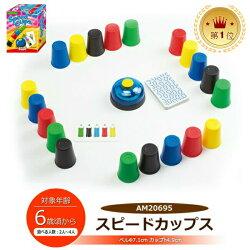 アミーゴ社AMIGOスピードカップス/ゲームテーブルゲームベルカップAM206956歳から子供おもちゃギフトプレゼント