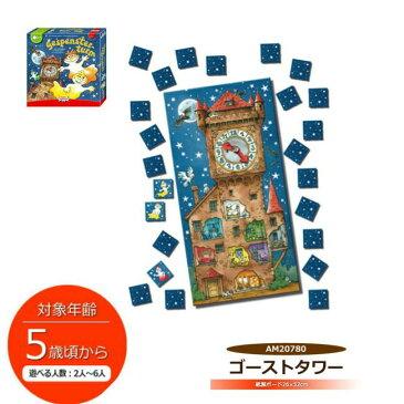 アミーゴ社 AMIGO ゴーストタワー/ゲーム テーブルゲーム オバケ 3兄弟 お部屋 AM20780 5歳から 子供 おもちゃ ギフト プレゼント