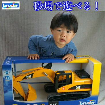 CATショベル 02438 働く車を忠実再現 bruderブルーダー 滑らかに動く油圧ショベルカー 大きな ショベルカー 動かす 触る 観察する 体験する 知育玩具 ラッピング可