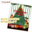 セミオーダーあなただけの クリスマス絵本!名前入りオリジナル絵本【クリスマスの願いごと】メール便送料無料文字に興味を持ち始めたら…自分自身が主人公になれる絵本で本好きへの第一歩【楽ギフ_包装選択】クリスマスの願い事 専用ギフトケース無料