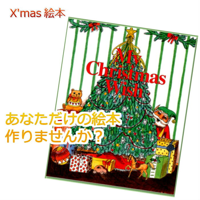 クリスマスの願いごと セミオーダー あなただけの クリスマス絵本 名前入り オリジナル 絵本 文字に興味を持ち始めたら 自分自身が主人公になれる絵本で本好きへの第一歩 クリスマスの願い事 ひらがな絵本 子供向き キッズ【メール便可】
